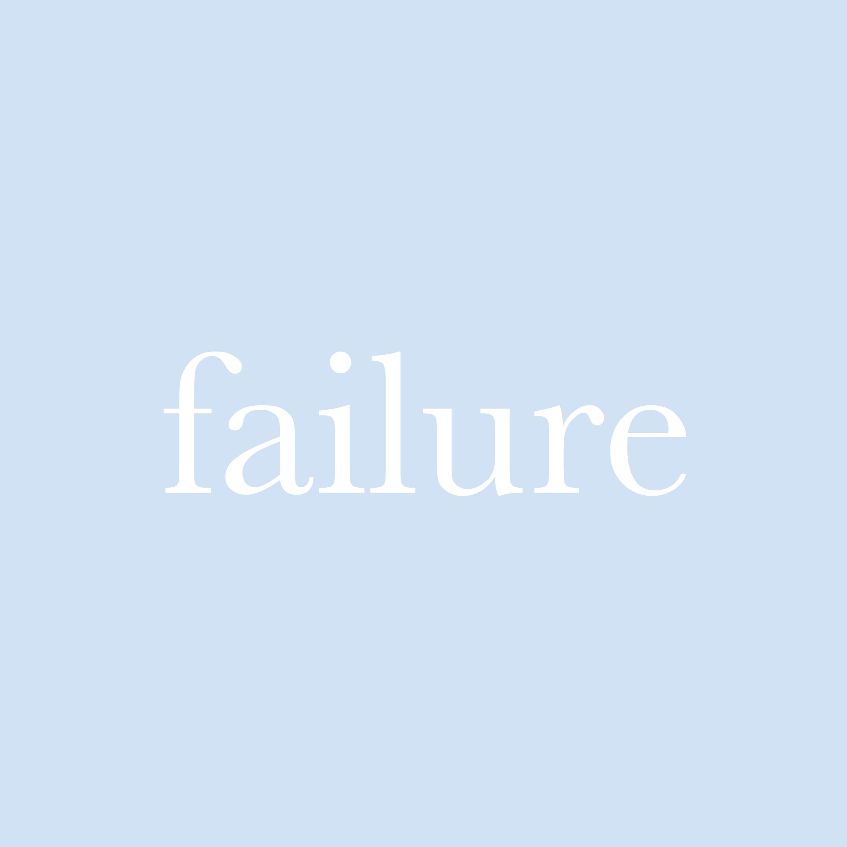 每日一字 : failure