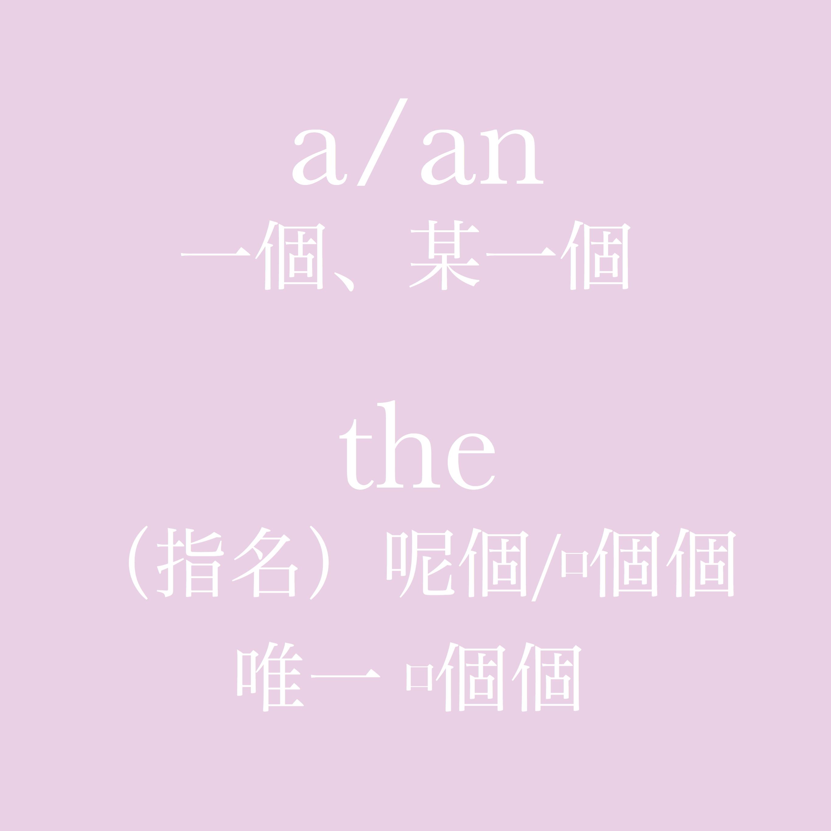 每日一字 : a / an /the