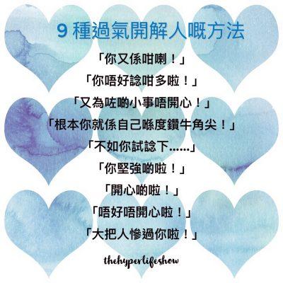 9 種過氣開解人的方法