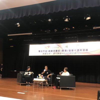 香港過度活躍症協會10 周年研討會