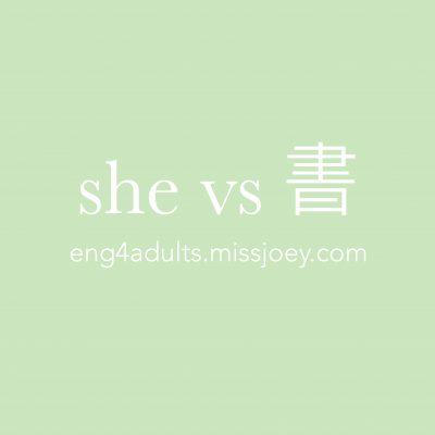 每日一字:書 vs she